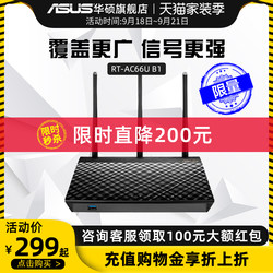 ASUS RT-AC66U B1 dual-band wireless AC1750MB1 Gigabit 5G wifi high-speed router home smart wifi through the wall king
