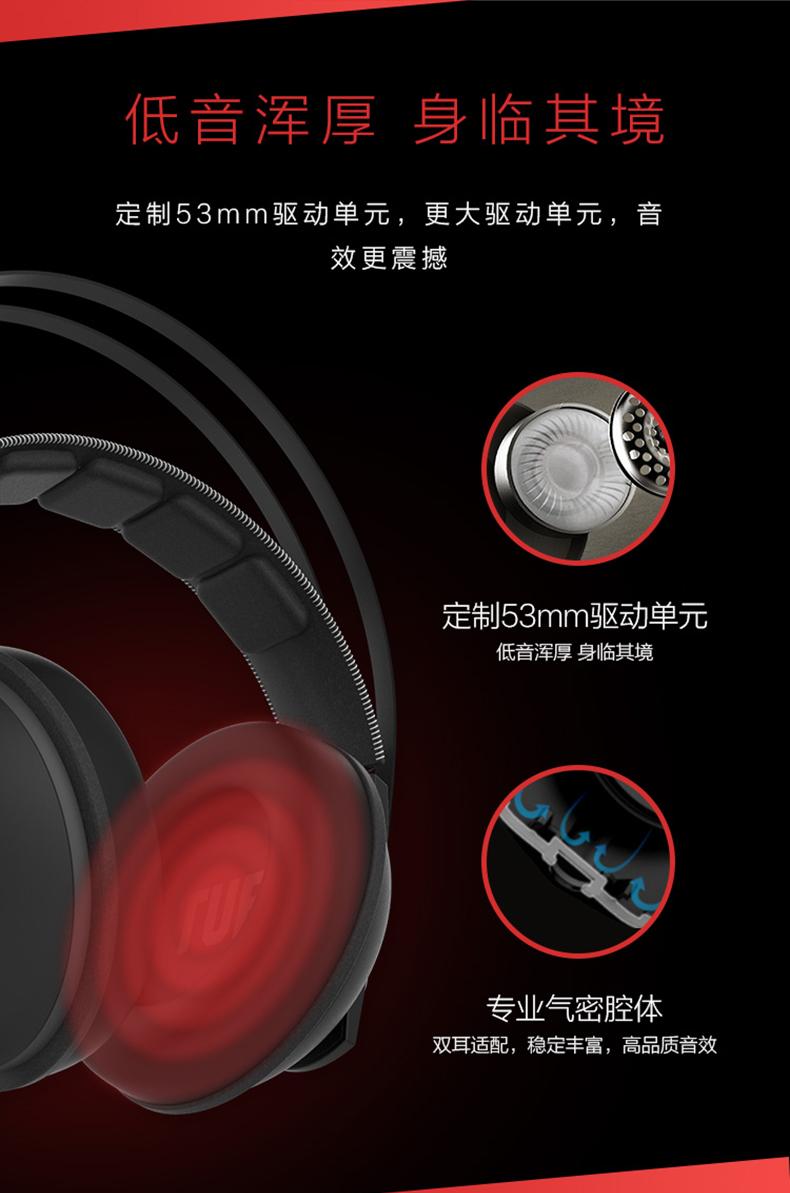 华硕 TUF 电竞特工 GAMING H7 CORE RED 红色 PC and PS4 Gaming Headset 多平台游戏耳机