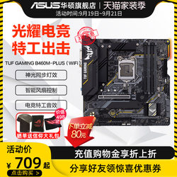 Asus/ Asus TUF B460m-Plus GAMING/ Wi-Fi PC DESKTOP ESports Spy Game ESports Office MATX Heavy Gun Motherboard flagship store 1200 pin