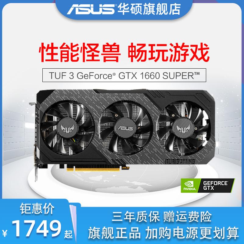 Asus/华硕GTX1660/1660S台式机电脑吃鸡电1060ti 6G电竞主机1660 super ROG猛禽独显独立显卡