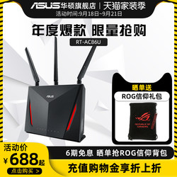 Asus/ASUS RT-AC86U dual-frequency wireless AC2900M Gigabit router home through-wall high-speed wifi 5g unlimited oil spiller smart telecom 500M broadband ac86u ASUS