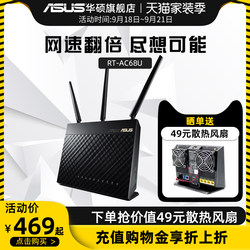 ASUS RT-AC68U AImesh fiber dual-frequency wireless AC1900M Gigabit router home wifi through the wall infinite oil leaker high-speed smart 500M telecom