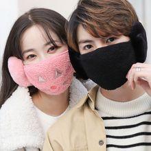 防护二合一【3层加厚纯棉】保暖口罩