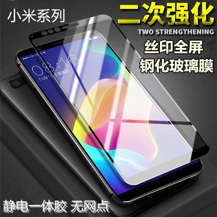 小米PLAY 8青春 MIX3 MAX3二强全屏钢化膜红米NOTE6 7手机贴批发