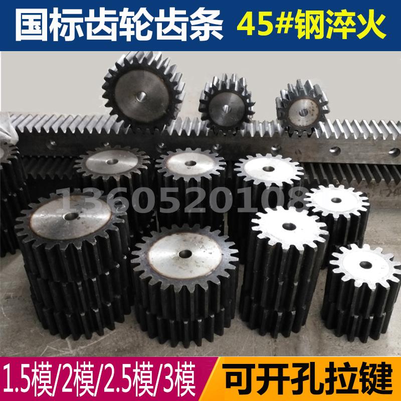正直齿轮1.5m-2-2.5模工业小金属传动轨道齿条配齿轮加工定做定制