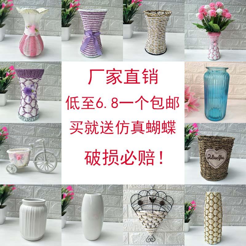 编织手工壁挂摆件田园假花花瓶陶瓷花瓶藤编塑料花器玻璃v手工干花