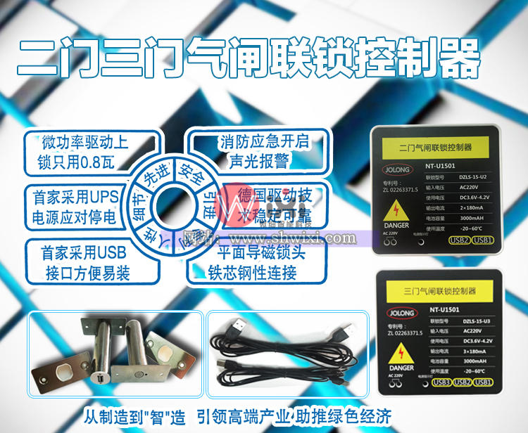 DZSL-15-U3互锁,气闸联动互锁控制器(图2)