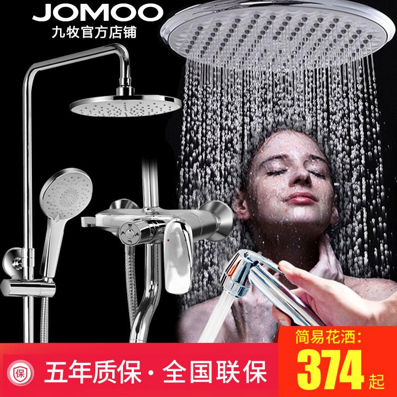 JOMOO九牧 全铜淋浴花洒喷头套装浴室沐浴淋雨莲蓬头混水阀淋蓬头