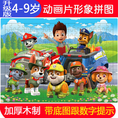 100/200 pieces of wooden children's puzzle baby 4 yen 5-6-7-8-10 years old boy girl brain toys