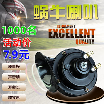 Pedal motorcycle modified parts super sound car electric power car 12V snail tweeter waterproof