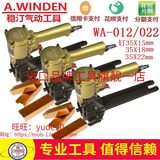Taiwan WINDEN Winden WA-012/022 The gas nailer pneumatic sealing machine code nail cardboard carton packer