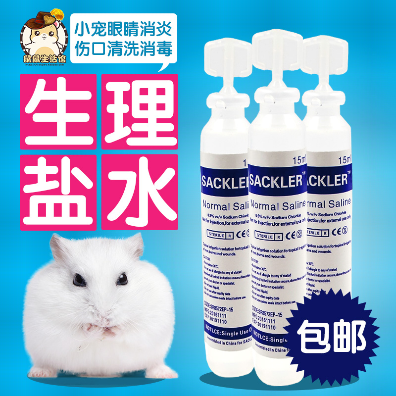 Hamster eye inflammation inflammation salt water cleaning wound wet tail  water supplies Narcissus water cold medicine eye drops lit