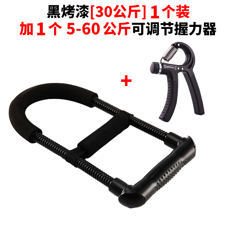 30 Kg Paint +5-60 Kg Black Adjustable Grip
