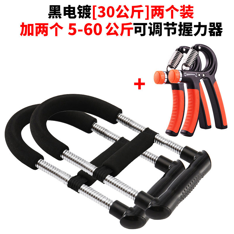 Black Plating 30 Kg * 2 + 5 - 60 Kg Grip (black And Red) * 2