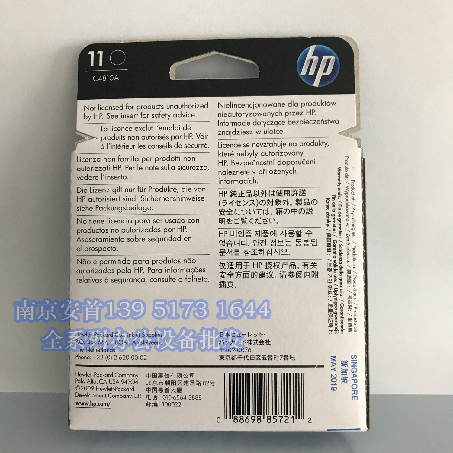 Usd 6478 National Hewlett Packard Hpc4810a 11 Black Print Head Hp 685 Ink Cartridge Cz121aa Model C4810a Color Classification Black11 C4811a Blue11 C4812a Red11 C4813a Yellow11 C4810 13 Set
