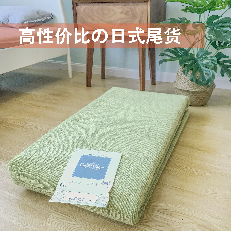 客厅纯色房间地毯日式卧室床边地垫沙发茶几家用北欧现代简约微瑕