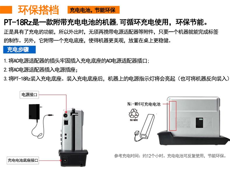 兄弟PT-18Rz便携手持式 电力 网络线缆标识 条码标签打印机