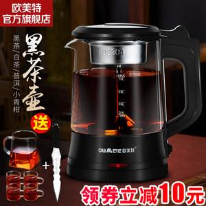 欧美特煮茶器玻璃全自动蒸汽黑茶普洱煮茶壶电热多功能水壶养生壶