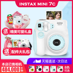 Fuji mini7C cute point-and-shoot camera package with Polaroid photo paper female student children's mini 7s camera