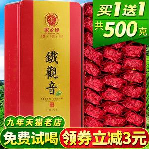 买一送一 铁观音 茶叶 浓香型 新茶安溪铁观音乌龙茶礼盒装共500g