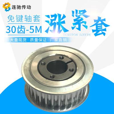 Keyless tightening sleeve synchronous wheel Aluminum alloy pulley 5M 30 teeth Inner hole 8-19 Synchronous pulley 30 teeth 5M
