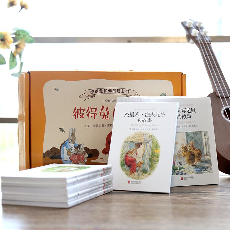 彼得兔的故事绘本 全套23册 天猫优惠券折后¥38包邮(¥58-20)