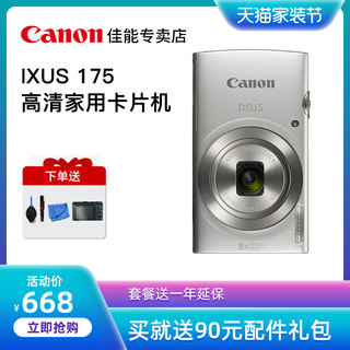 Canon / Canon IXUS 175 digital camera ordinary card machine mini HD telephoto tourism Household small inexpensive camera fool the elderly and children carry students