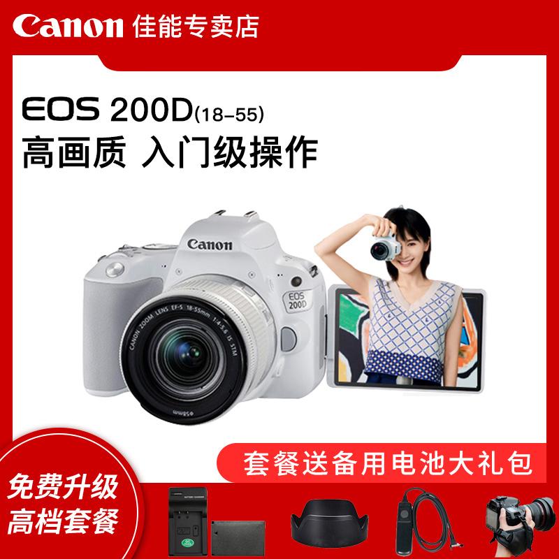 Canon/佳能EOS200D单反自拍18-55mm套机高清生入门级照相机数码男女v自拍翻转触摸屏相机