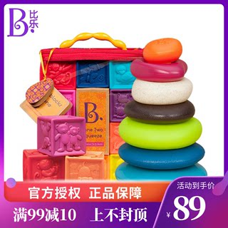 B.Toys Roman Castle Children's Puzzle Assembled Digital Soft Building Blocks Kneading Jenga Ring Toys