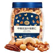 中粮旗下!时怡 什锦果仁混合坚果罐装1.02kg