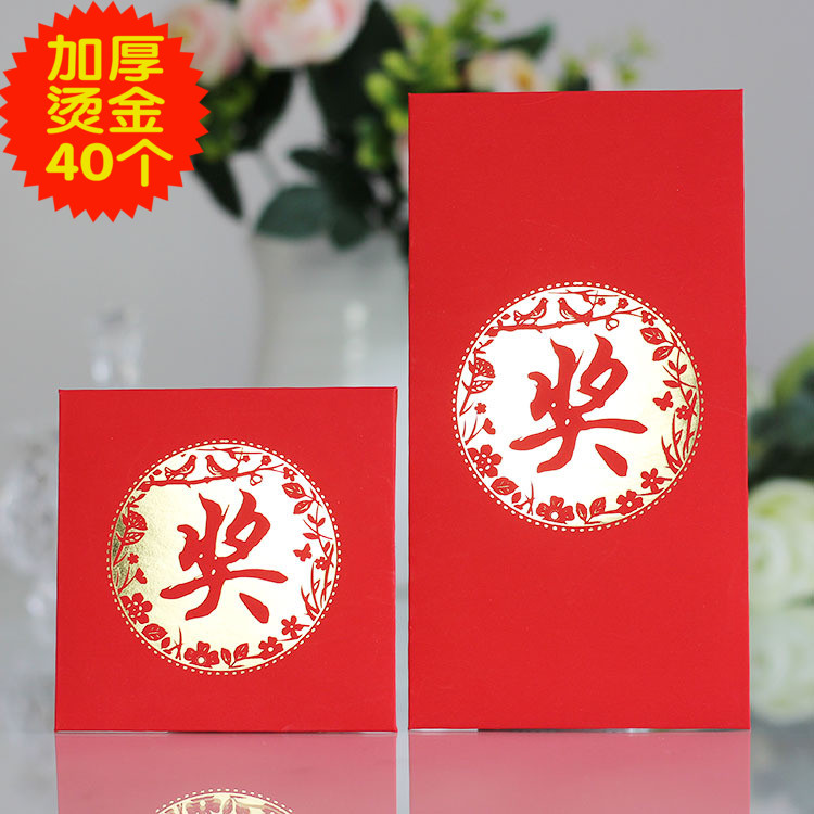 Usd 7 50 New Year Award Word Red Envelope Red Envelope Year End