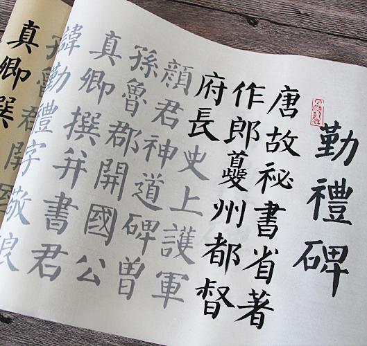 颜真卿代表作勤礼碑中楷宣纸描红临摹毛笔字帖初学仿古加厚宣楷书