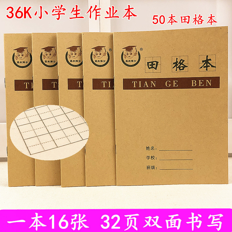 Книга детского сада слово Эта сетка оптовые продажи Тянь Гебен написал 1-2 класса слово Домашнее задание начальной школы
