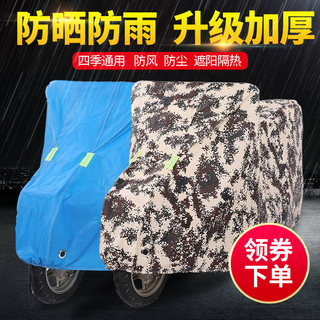 Motorcycle rain cover sewing electric car battery car sun shade thickened universal car kits dust car cover drape