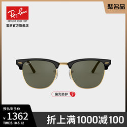 Ray ban ray ban sunglasses sheet frame polarized RETRO SUNGLASSES for men and women
