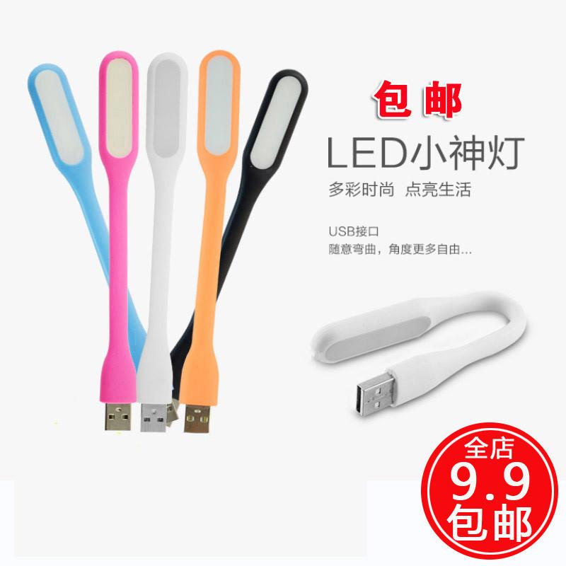 充电宝USB LED灯护眼小台灯 随身电脑移动电源小灯婴儿床头小夜灯