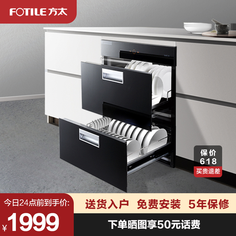 Fangtai J45ES disinfection cabinet household small built-in stainless steel kitchen chopsticks disinfection cupboard official flagship