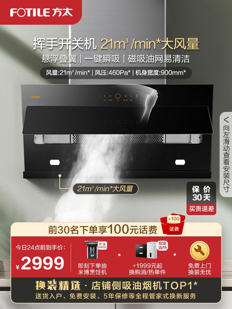 Fang Ti JCD6 ряд масляных вытяжек бытовых масляных всасывающа машины кухонные приборы с масляными машинами официального флагманского магазина