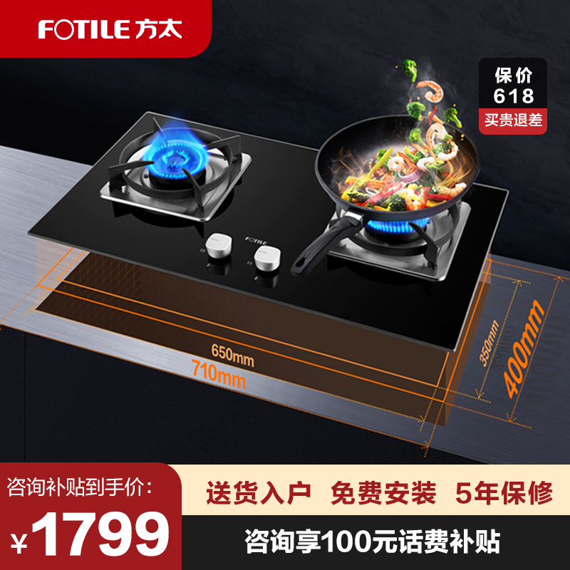 Fangtai TH25B gas stove Gas stove double stove Household natural gas stove Embedded stove fierce fire stove liquefied gas