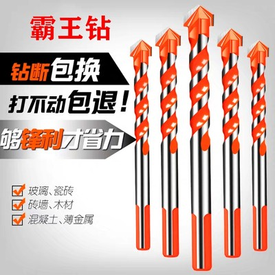Overlord drill multifunctional twist ceramic triangle drill bit cement wall concrete metal glass marble opening