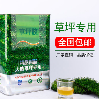 Artificial lawn special glue strong canned environmentally friendly icy-free hydraulic waterproof weather resistant