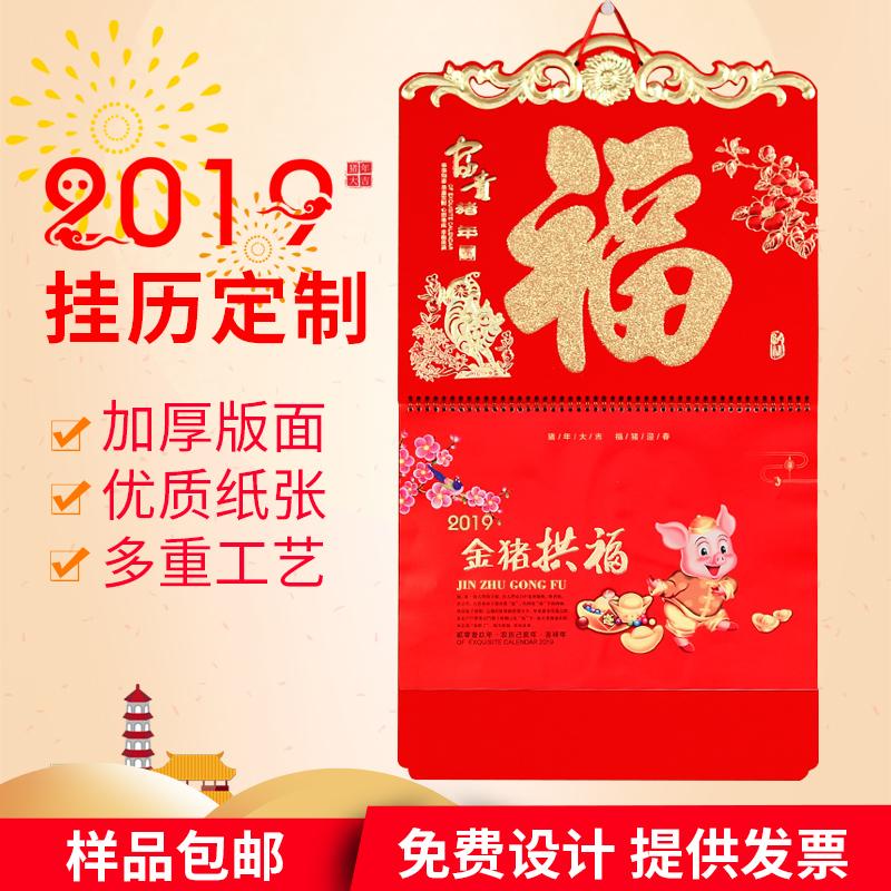 2019年专版广告定做logo福字吊牌承接创意公司定制挂历台挂历日历
