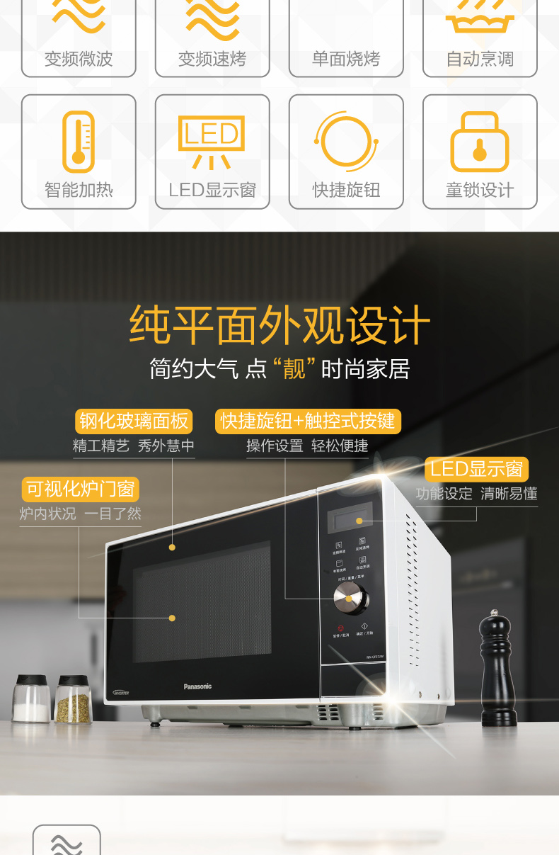 评测参考一下Panasonic/松下 NN-GF37JW微波炉变频智能家用多功能大火力烧烤怎么样?