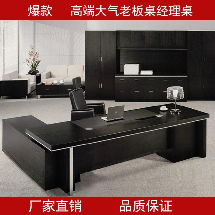 深圳办公家具特价老板桌办公桌椅大班台主管桌经理桌组合简约现代
