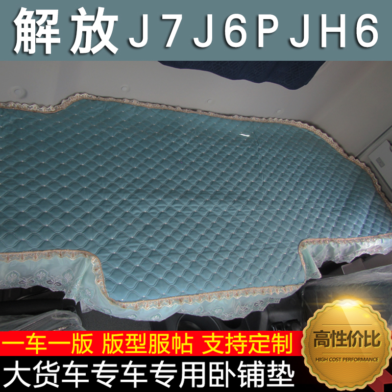 Large truck-specific sleeper mat liberates J7 J6P JH6L Day V Dragon V Hummer V sleeper sleeper mat