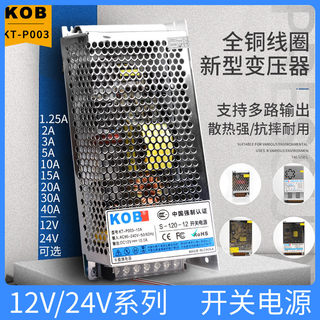 KOB 220 AC to 24V / 12V 10A 5A DC switching power supply monitor LED centralized power transformer