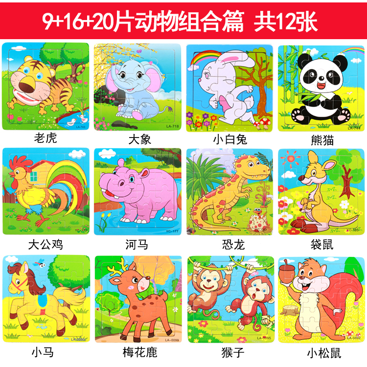 9+16+20 pieces of animal combination articles  total 12 sheets