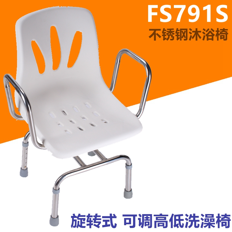 Stainless steel FS791S shower chair adjustable height rotation ...