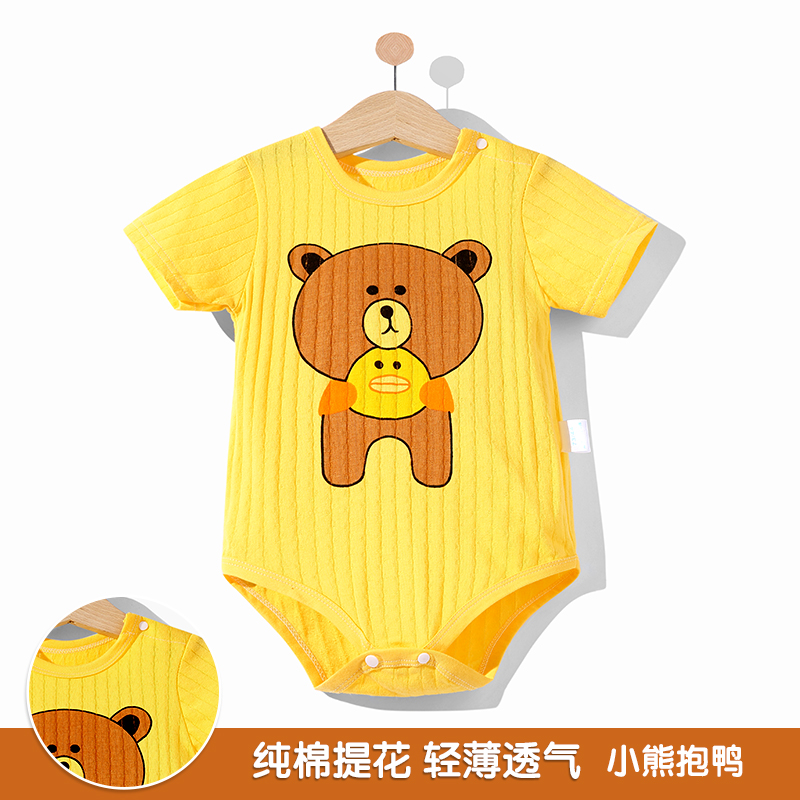 Bear Hug Duck Short Sleeve Thin Section