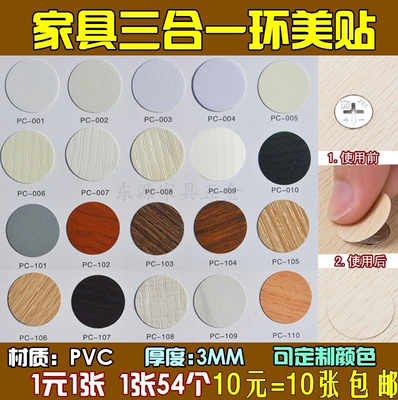 Furniture ring beauty stickers comes with adhesive PVC screw stick stickers wood grain peel three-in-one beautiful pattern stickers